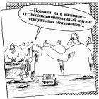 Митинг, Шилов Вячеслав