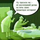 Сказка на ночь, Попов Андрей