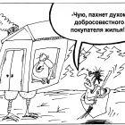 Добросовестный покупатель, Шилов Вячеслав