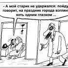 Праздник города, Шилов Вячеслав