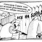 Герцен, Шилов Вячеслав