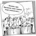 При Брежневе, Шилов Вячеслав