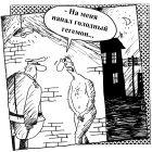 Гегемон, Шилов Вячеслав
