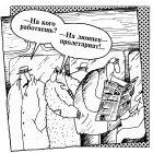 Люмпен, Шилов Вячеслав