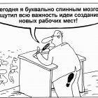 След на заднице, Шилов Вячеслав