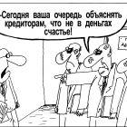 Следующий, Шилов Вячеслав