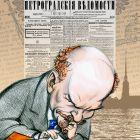 Ленин Владимир, литератор, Сергеев Александр