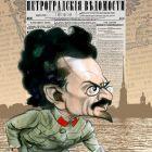 Троцкий Лев, революционер, Сергеев Александр