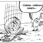 Собаке - собачья смерть, Шилов Вячеслав