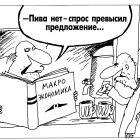 Спрос и предложение, Шилов Вячеслав