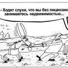 Недвижимость, Шилов Вячеслав