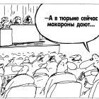 Макароны, Шилов Вячеслав
