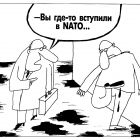 NATO, Шилов Вячеслав