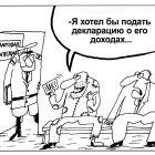 Стукач, Шилов Вячеслав