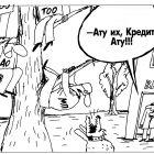 Кредит, Шилов Вячеслав