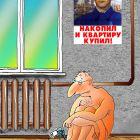 Квартира, Богорад Виктор