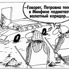 Валютный коридор, Шилов Вячеслав