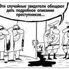 Свидетели, Шилов Вячеслав