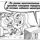 Отставка, Шилов Вячеслав