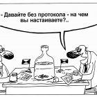 Без протокола, Шилов Вячеслав