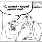Русский язык, Шилов Вячеслав