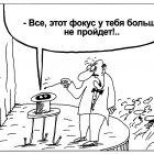 Фокус, Шилов Вячеслав