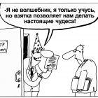 Взятка, Шилов Вячеслав