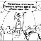 В самолете, Шилов Вячеслав