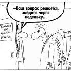 Комитет по делам религий, Шилов Вячеслав