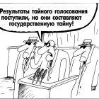 Государственная тайна, Шилов Вячеслав