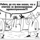 Здравоохранение, Шилов Вячеслав