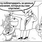 Ценные указания, Шилов Вячеслав