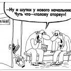 Голова, Шилов Вячеслав
