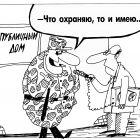 Охранник, Шилов Вячеслав