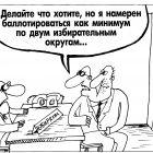 В избиркоме, Шилов Вячеслав
