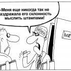 Мышление, Шилов Вячеслав
