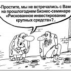 Прошлогодний семинар, Шилов Вячеслав