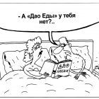 Дао Еды, Шилов Вячеслав