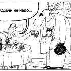 Сдача, Шилов Вячеслав
