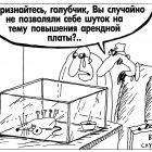 Арендная плата, Шилов Вячеслав