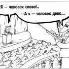 Человек дела, Шилов Вячеслав