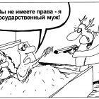 Государственный муж, Шилов Вячеслав