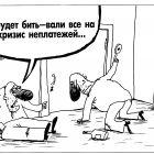 Кризис неплатежей, Шилов Вячеслав