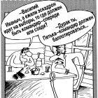 Командир, Шилов Вячеслав