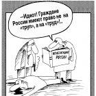 Конституционное право, Шилов Вячеслав