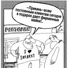 Я люблю инфаркт, Шилов Вячеслав