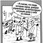 Регулировщик, Шилов Вячеслав