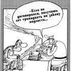 Закон подлости, Шилов Вячеслав