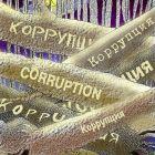 Под буреломом коррупции, Богорад Виктор