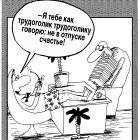 Трудоголик, Шилов Вячеслав